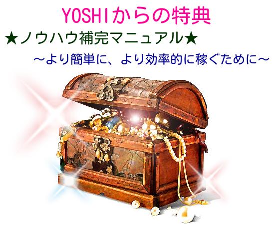 YOSHIからの購入者特典について