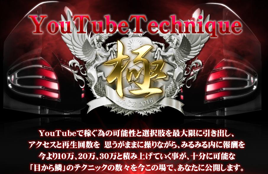 youtube 極