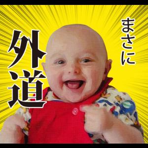 外道赤ちゃん