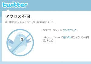 twitter%e3%80%80%e5%87%8d%e7%b5%90